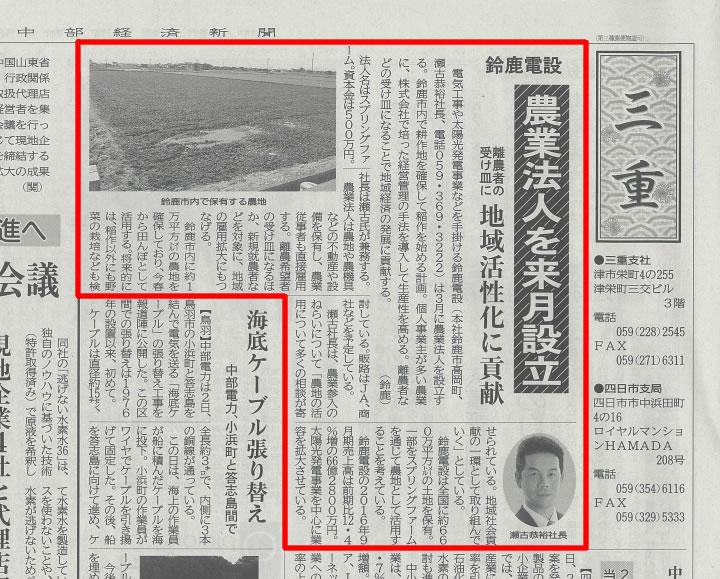 三重 県 ニュース